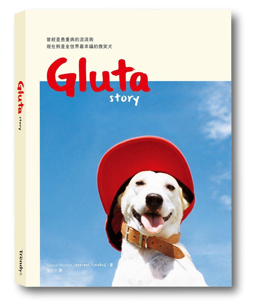 微笑犬Gluta Story