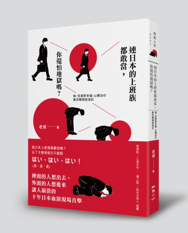 連日本的上班族都敢當,你還怕地獄嗎?:侯・克里斯多福・山雅治の東京職場放浪記