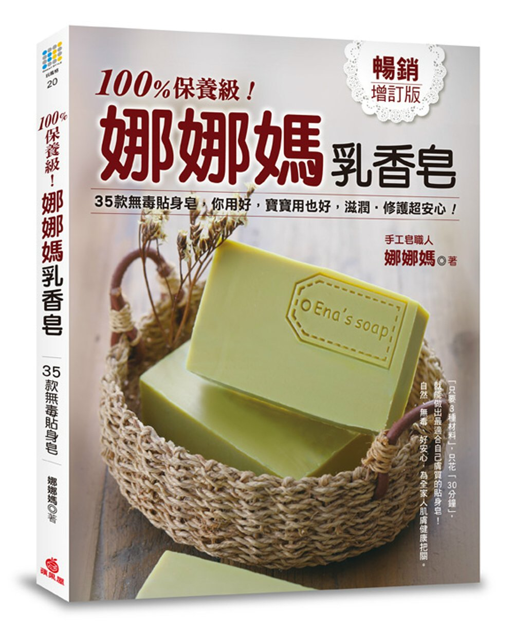 100%保養級!娜娜媽乳香皂:35款無毒貼身皂,你用好,寶寶用也好,滋養、修護超安心!