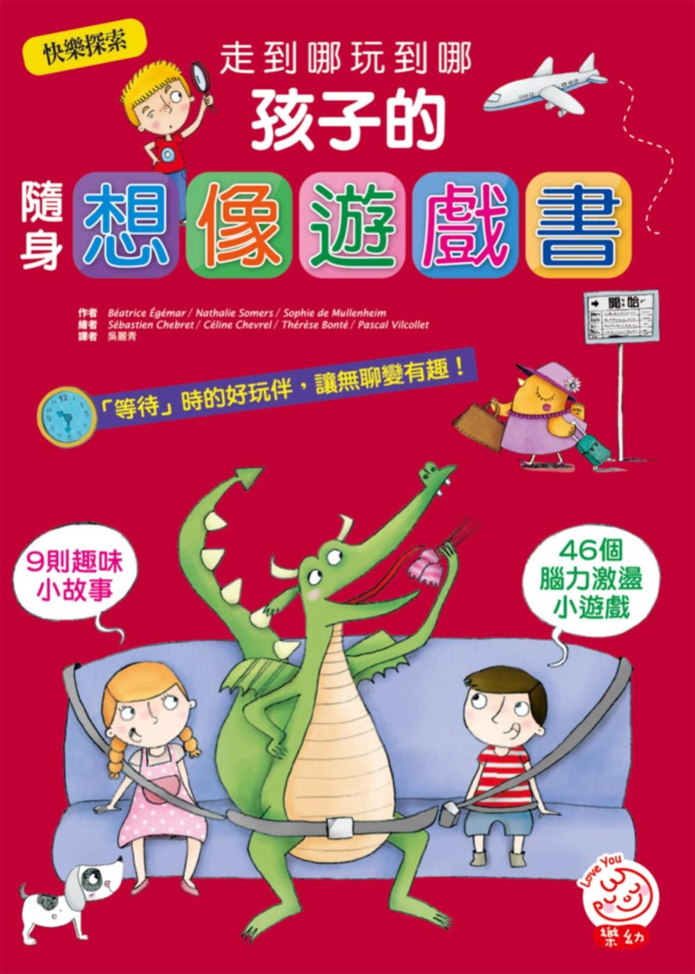 走到哪玩到哪:孩子的隨身邏輯遊戲書(內附46個腦力激盪小遊戲+9則趣味小故事)