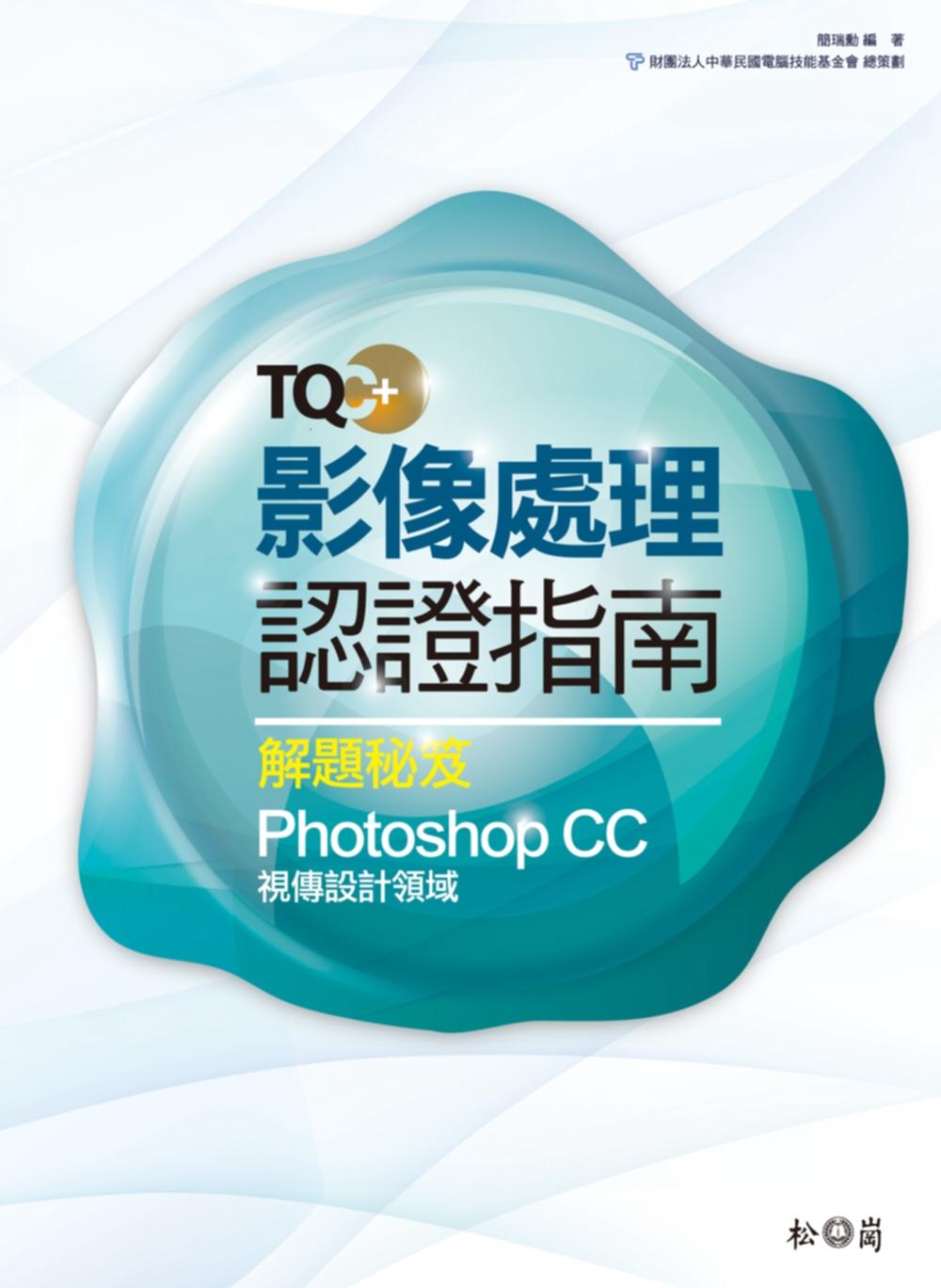 TQC+ 影像處理認證指南解題秘笈:Photoshop CC