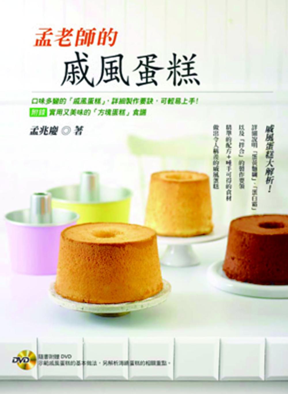 孟老師的戚風蛋糕【附DVD】