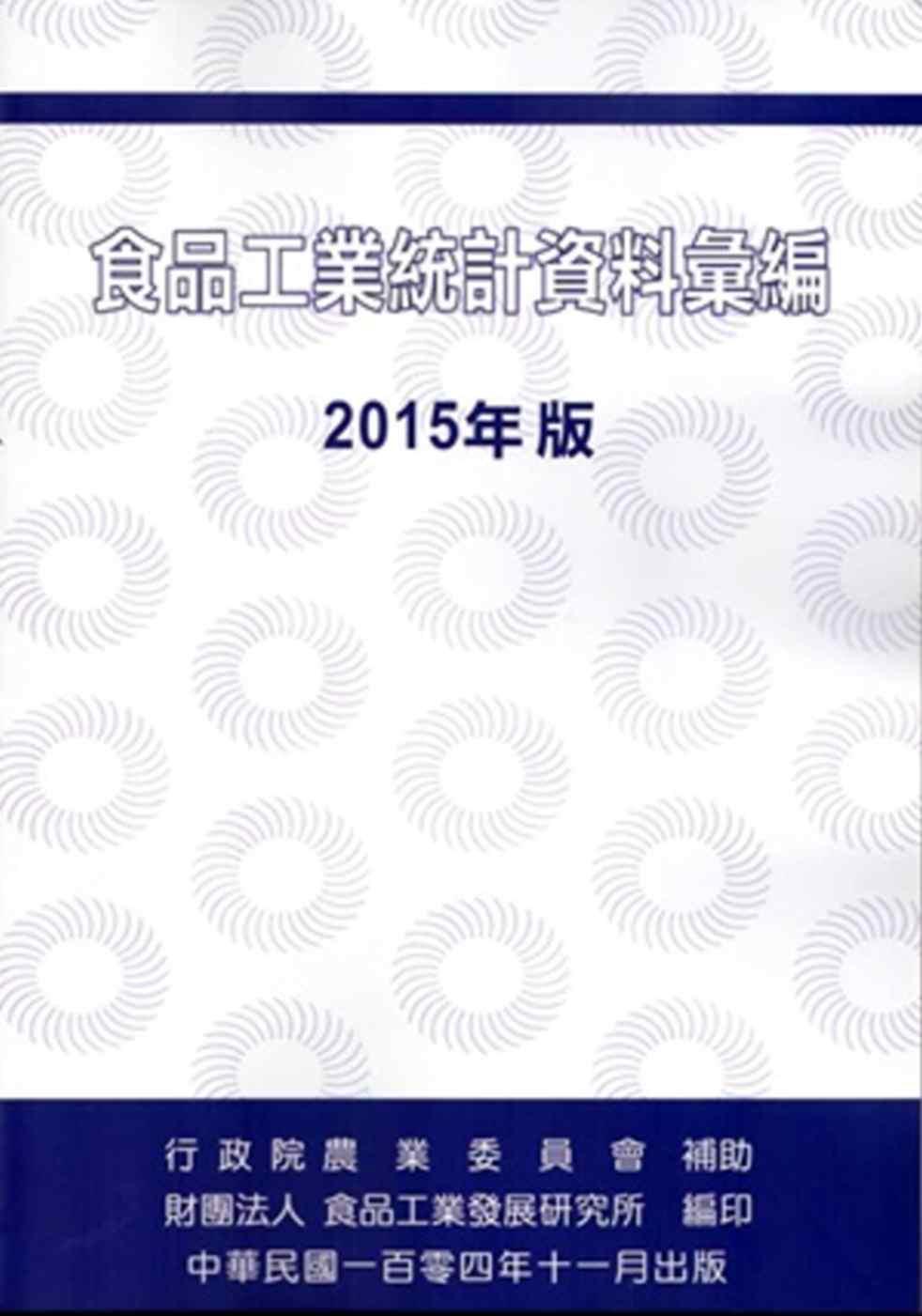 食品工業統計資料彙編2015年版