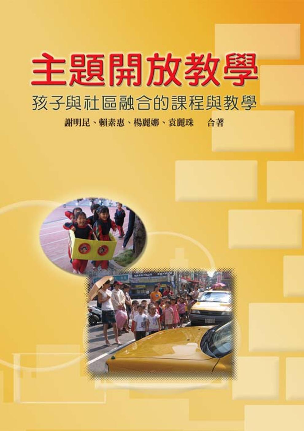 主題開放教學:孩子與社區融合的課程與教學