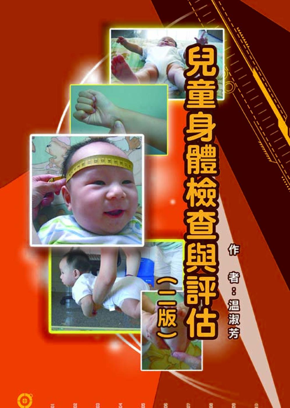 兒童身體檢查與評估(二版)