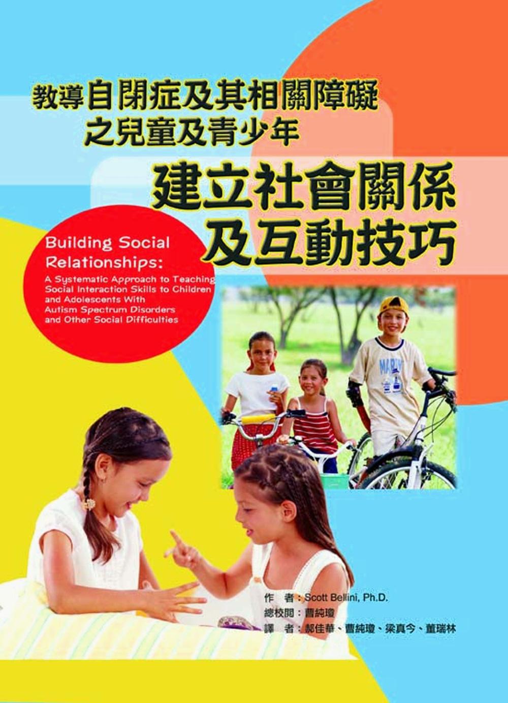建立社會關係及互動技巧:教導自閉症及其相關障礙之兒童及青少年