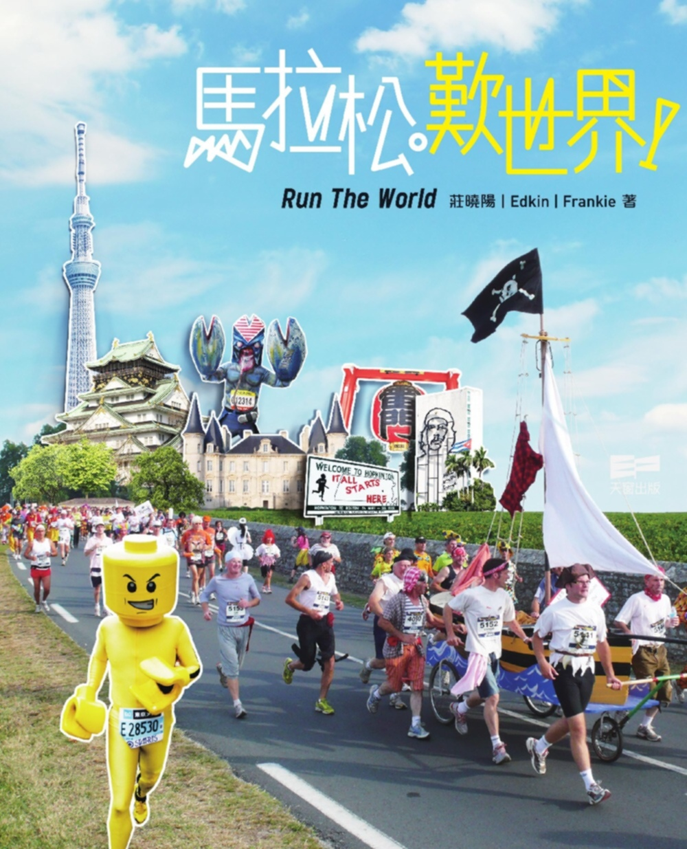 馬拉松‧歎世界 !