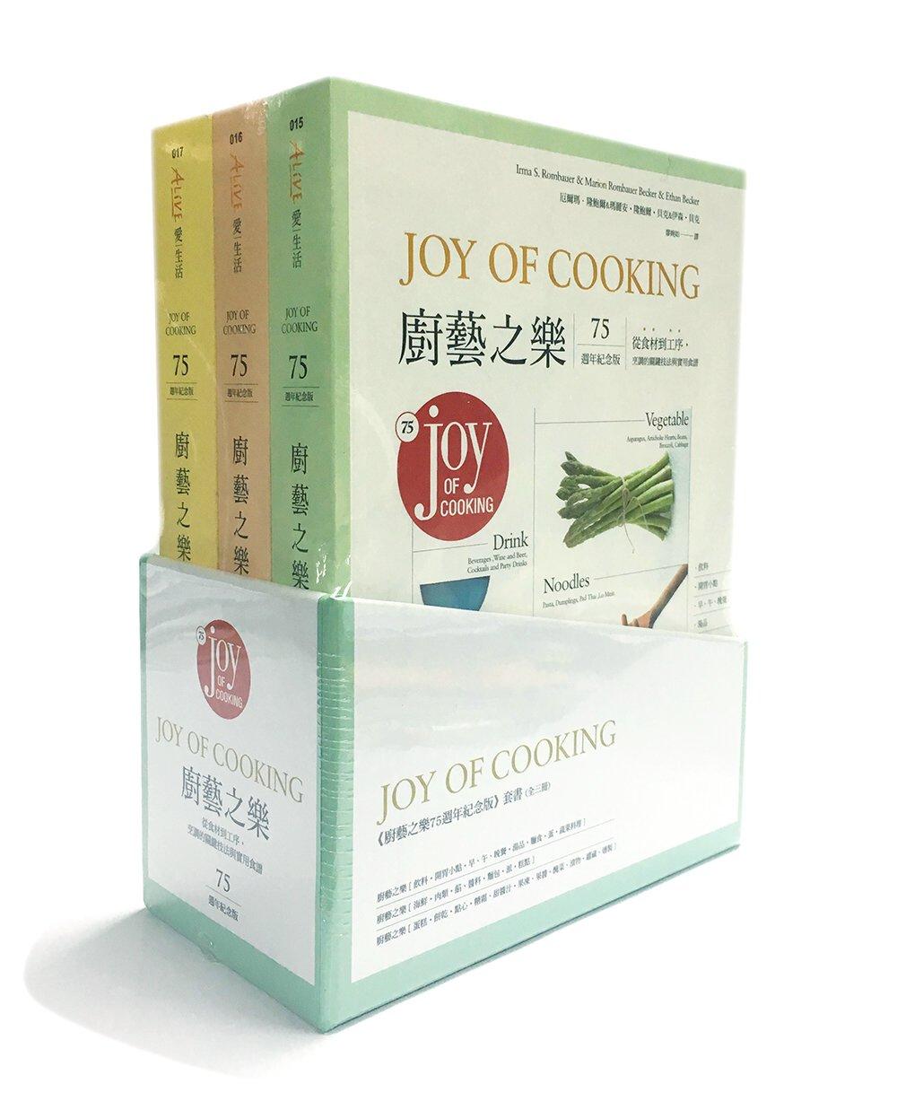 《廚藝之樂75週年紀念版》套書(全三冊,限量版含好學網瘋食課課程5折折價券)