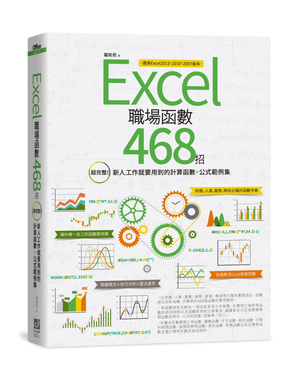 Excel職場函數468招:超完整^!新人工作就要用到的計算函數 公式範例集