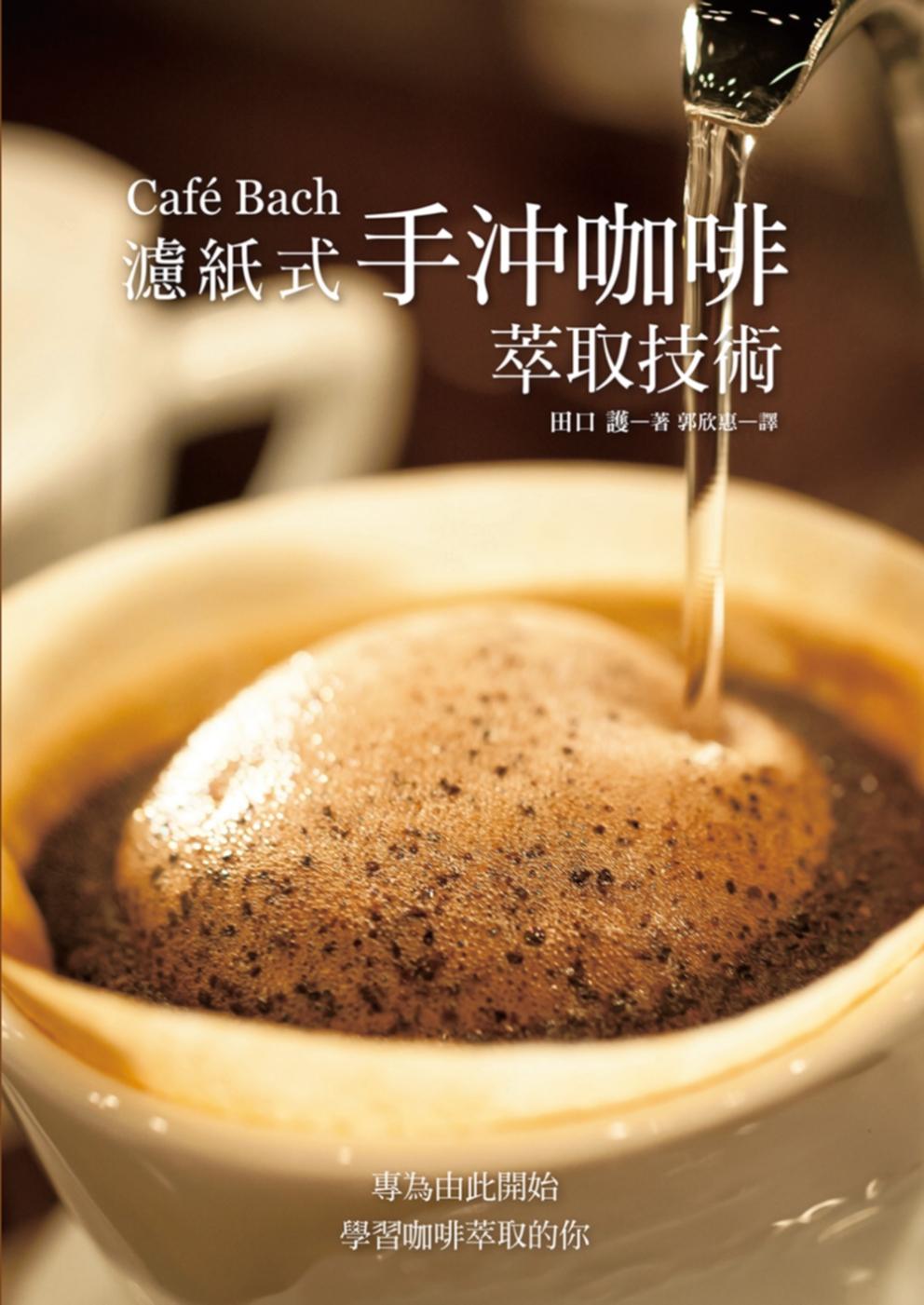 Café Bach 濾紙式手沖咖啡萃取技術:咖啡之神田口護,淬鍊40年的手沖堅持^!