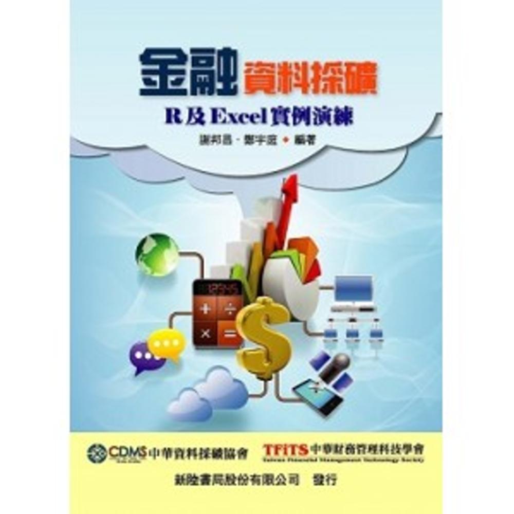 金融資料採礦:R及Excel 實例演練