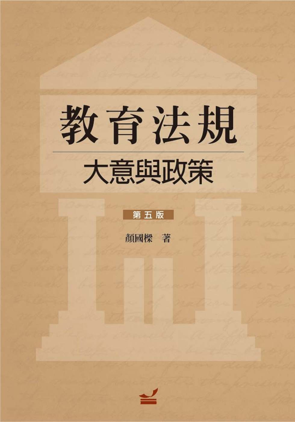 教育法規:大意與政策
