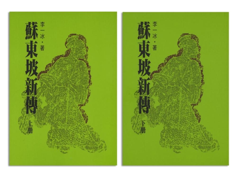 蘇東坡新傳(上、下)(三版)