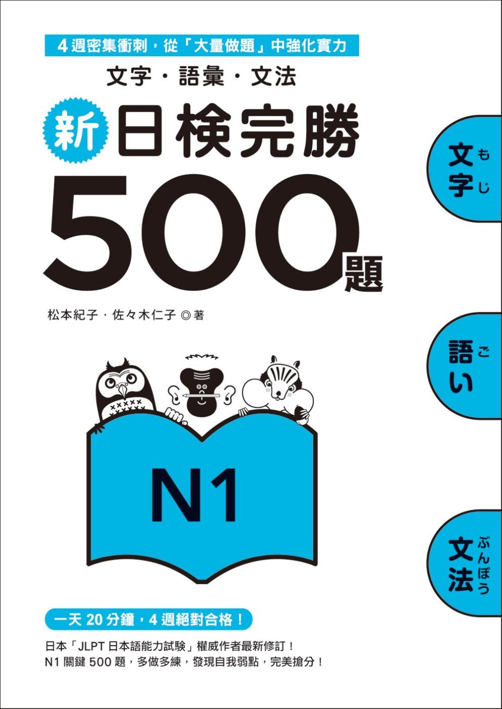 新日檢完勝500題N1:文字.語彙.文法