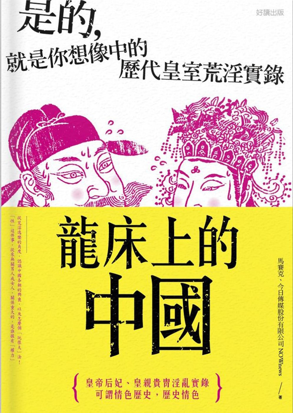 龍床上的中國:是的,就是你想像中的歷...
