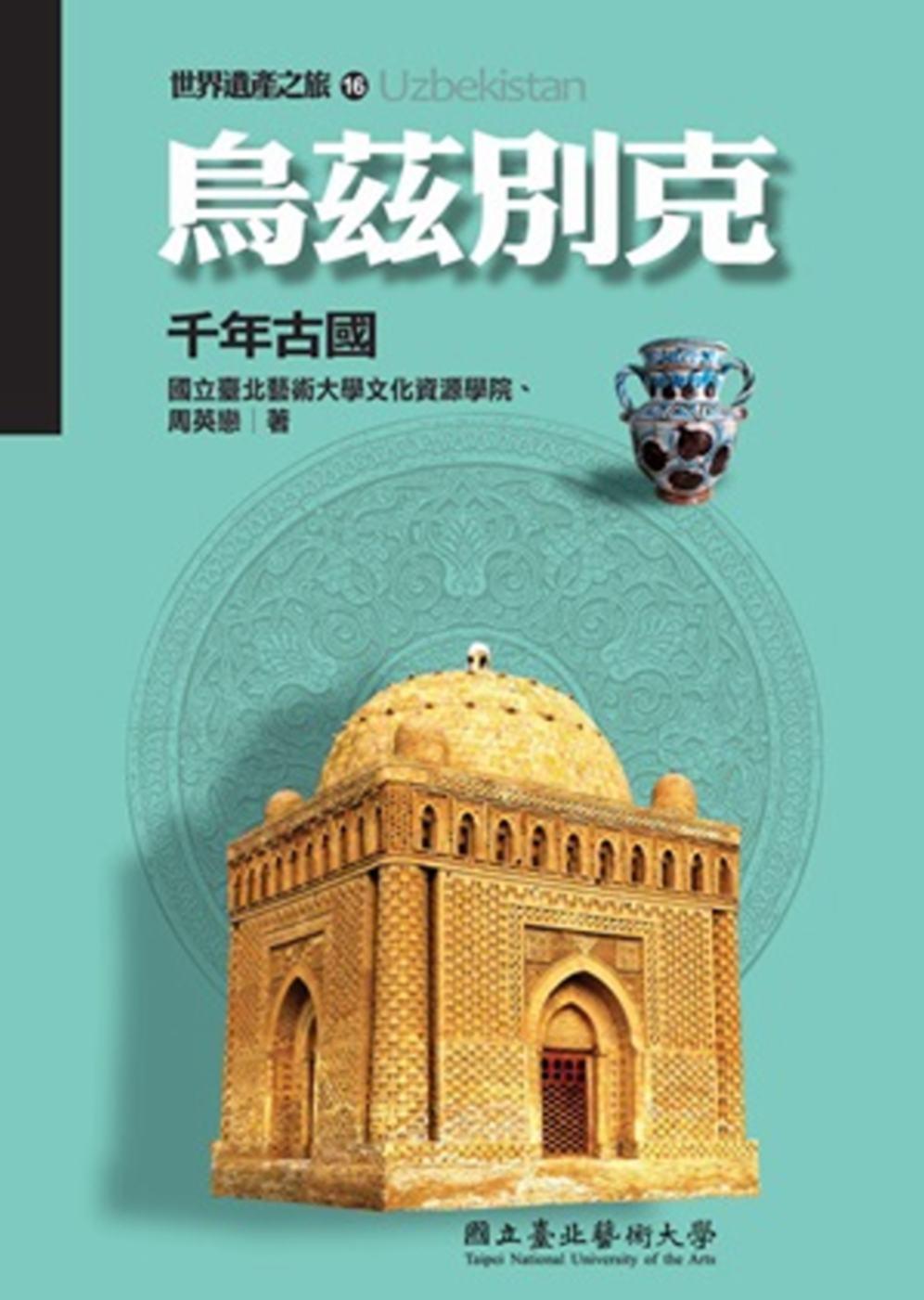 烏茲別克:千年古國(世界遺產之旅16)