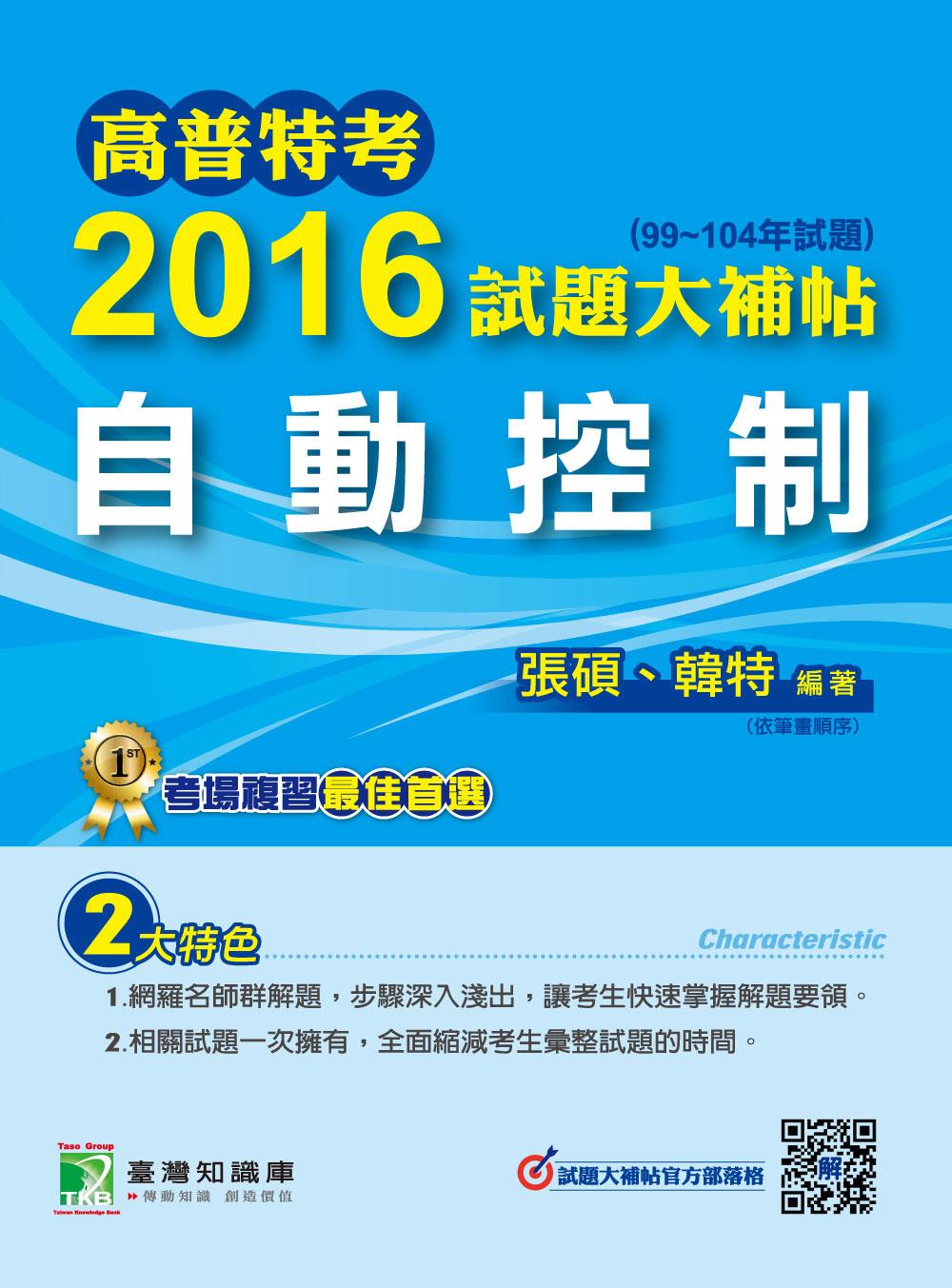 高普特考2016試題大補帖【自動控制】(99~104年試題)