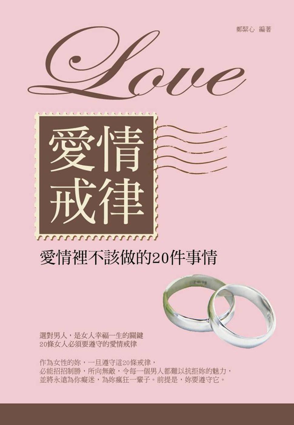 愛情戒律:愛情裡不該做的20件事情