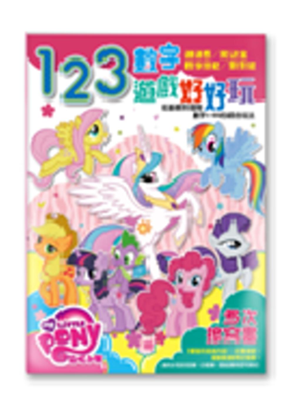 彩虹小馬123數字遊戲好好玩