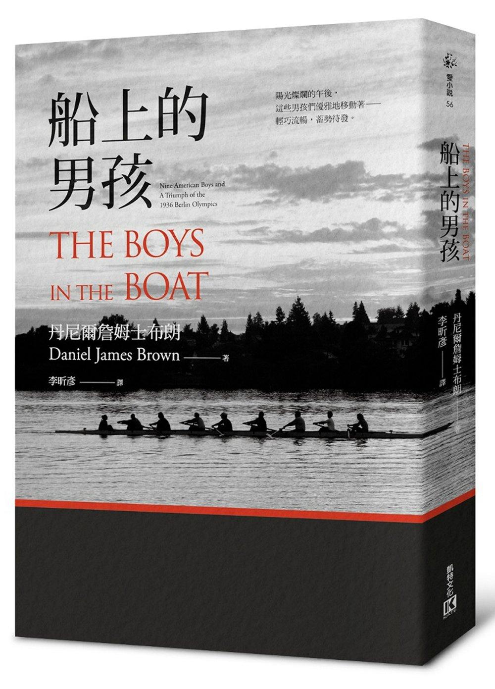 船上的男孩:九位美國男孩的一九三六年柏林奧運史詩奪金路