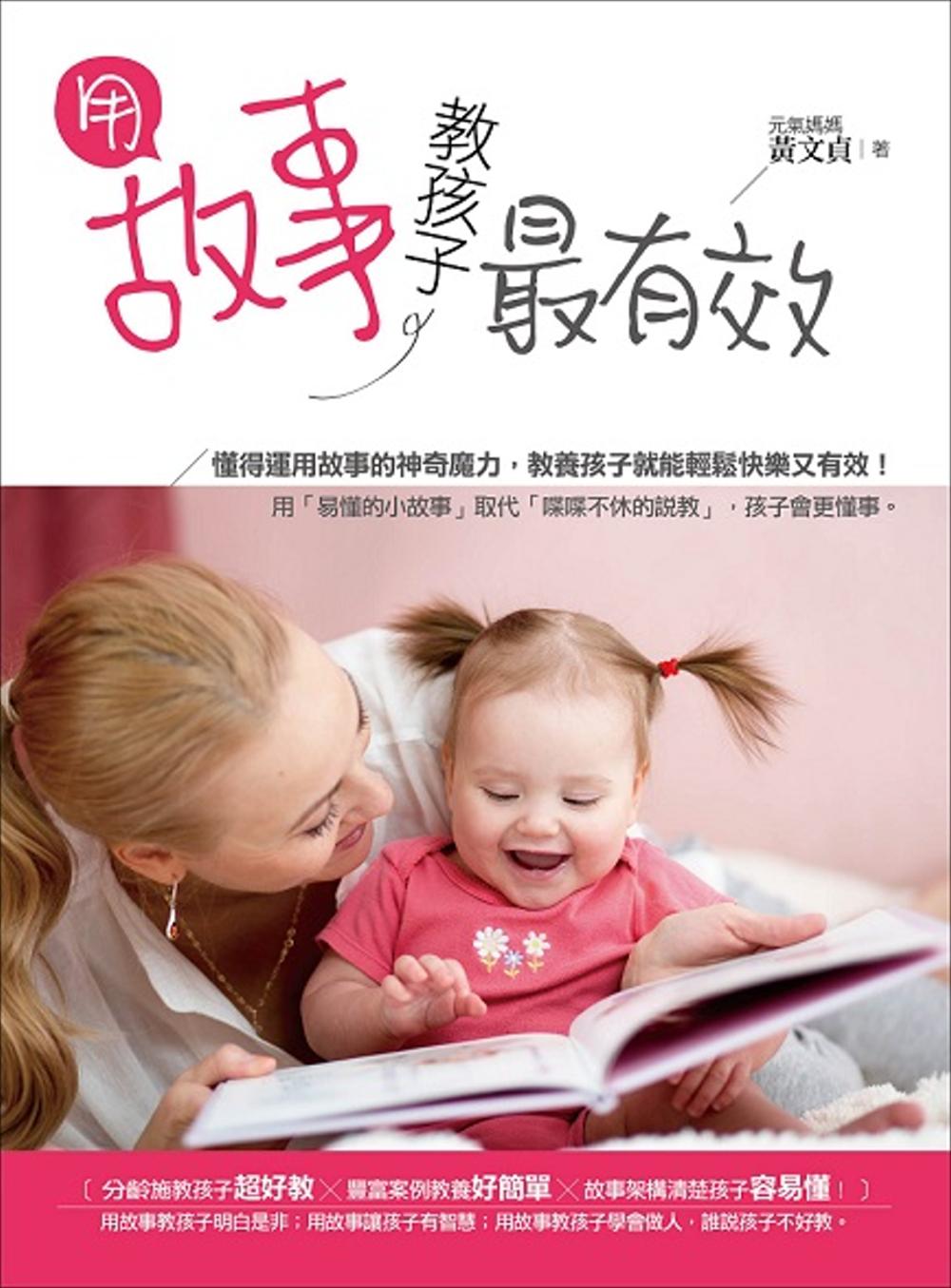 用故事教孩子最有效