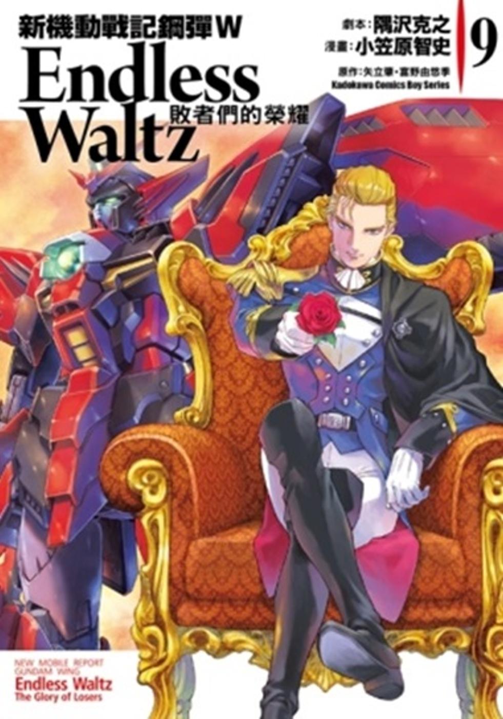 新機動戰記鋼彈W Endless Waltz 敗者們的榮耀 09