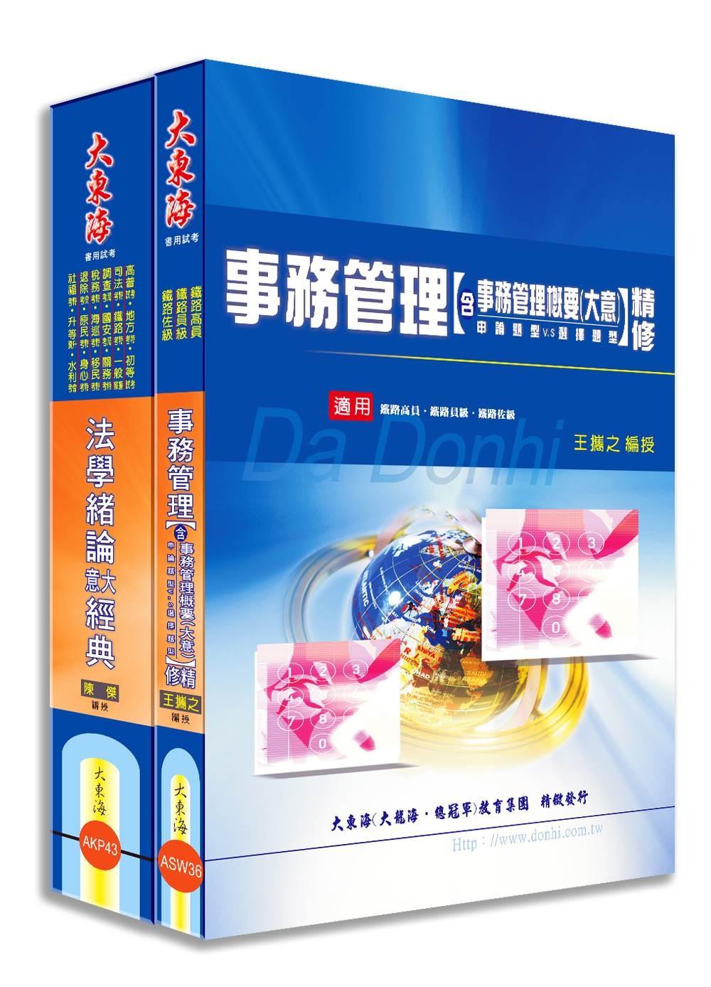 鐵路佐級(事務管理) 專業科目套書(增訂版)
