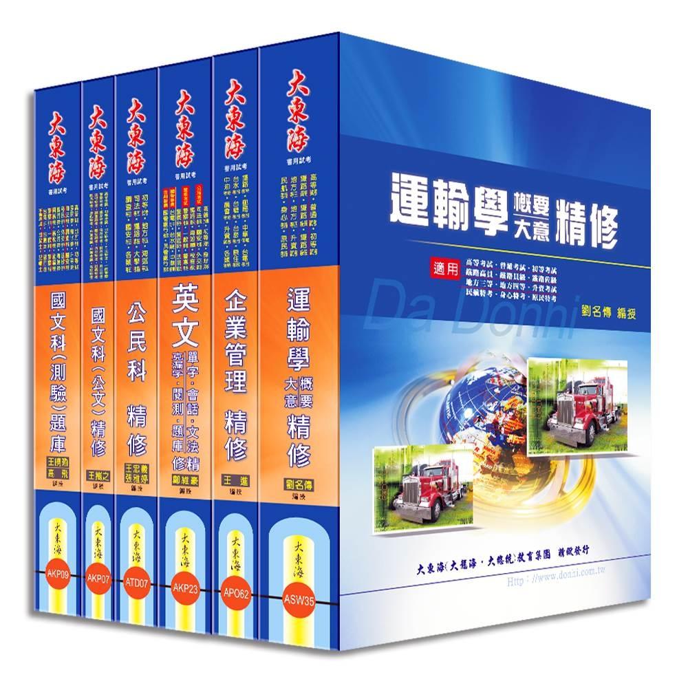 鐵路佐級(運輸營業) 全科目套書(增訂版)