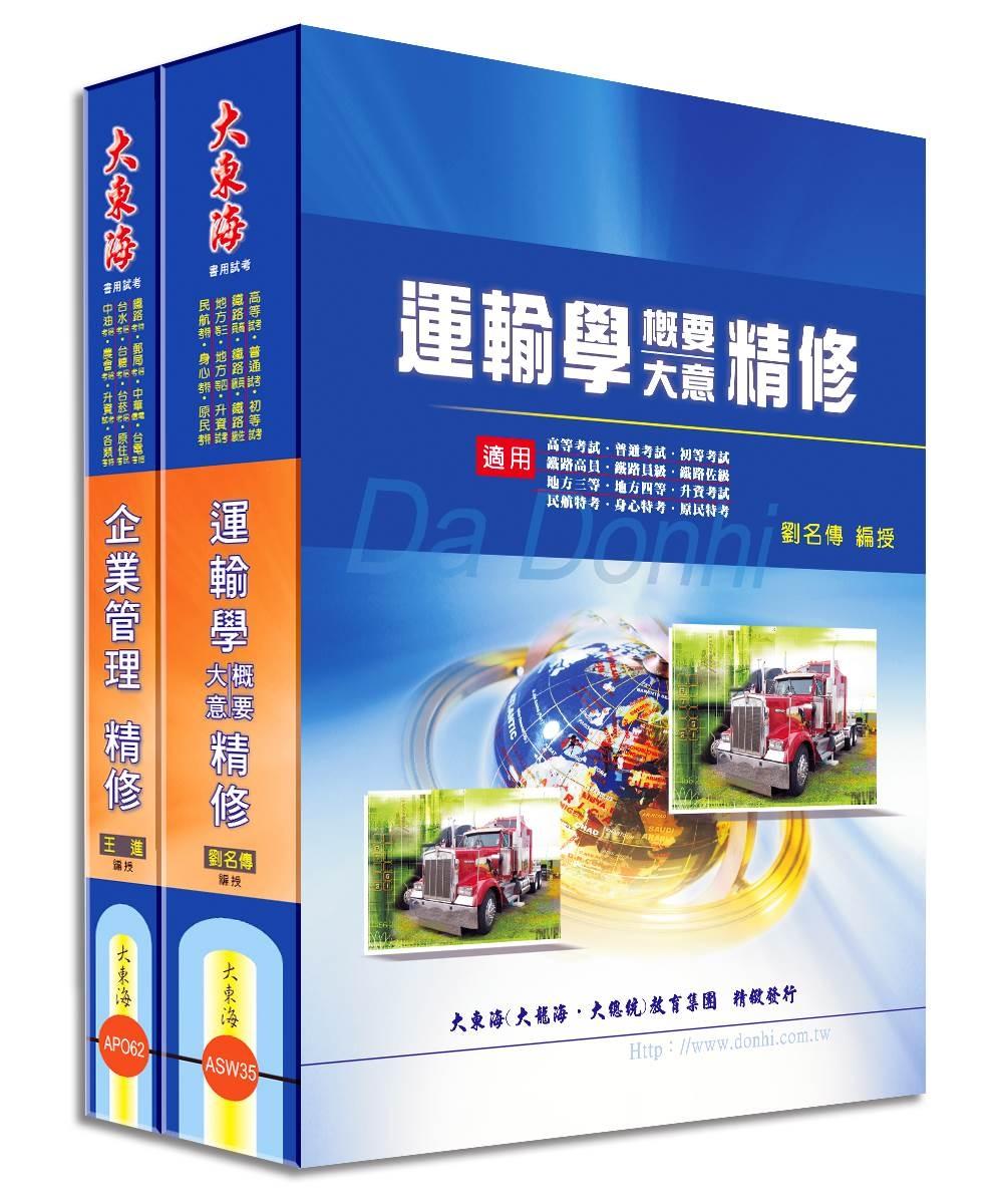 鐵路佐級(運輸營業) 專業科目套書(增訂版)