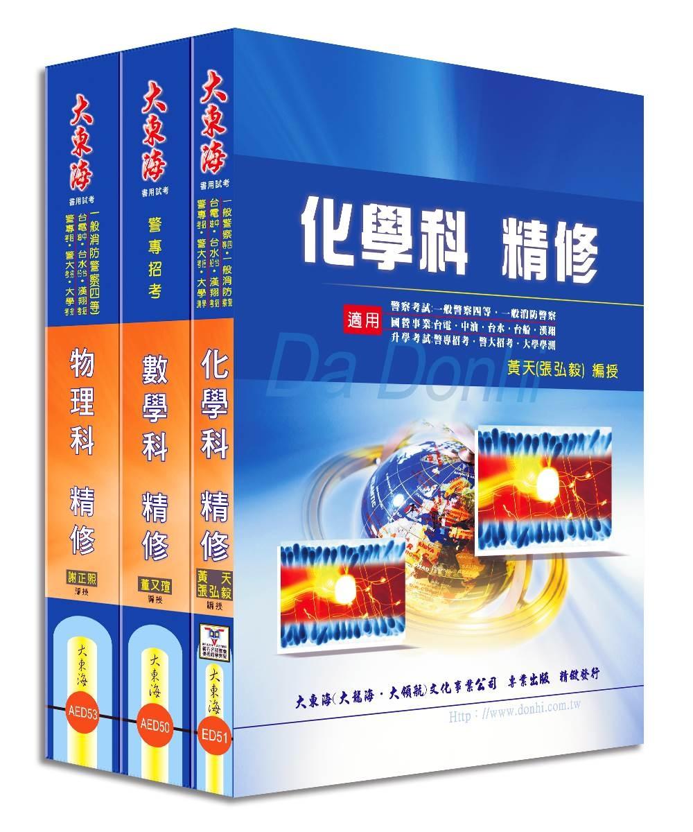警專甲組(消防安全/海洋巡防) 專業科目套書(增訂版)