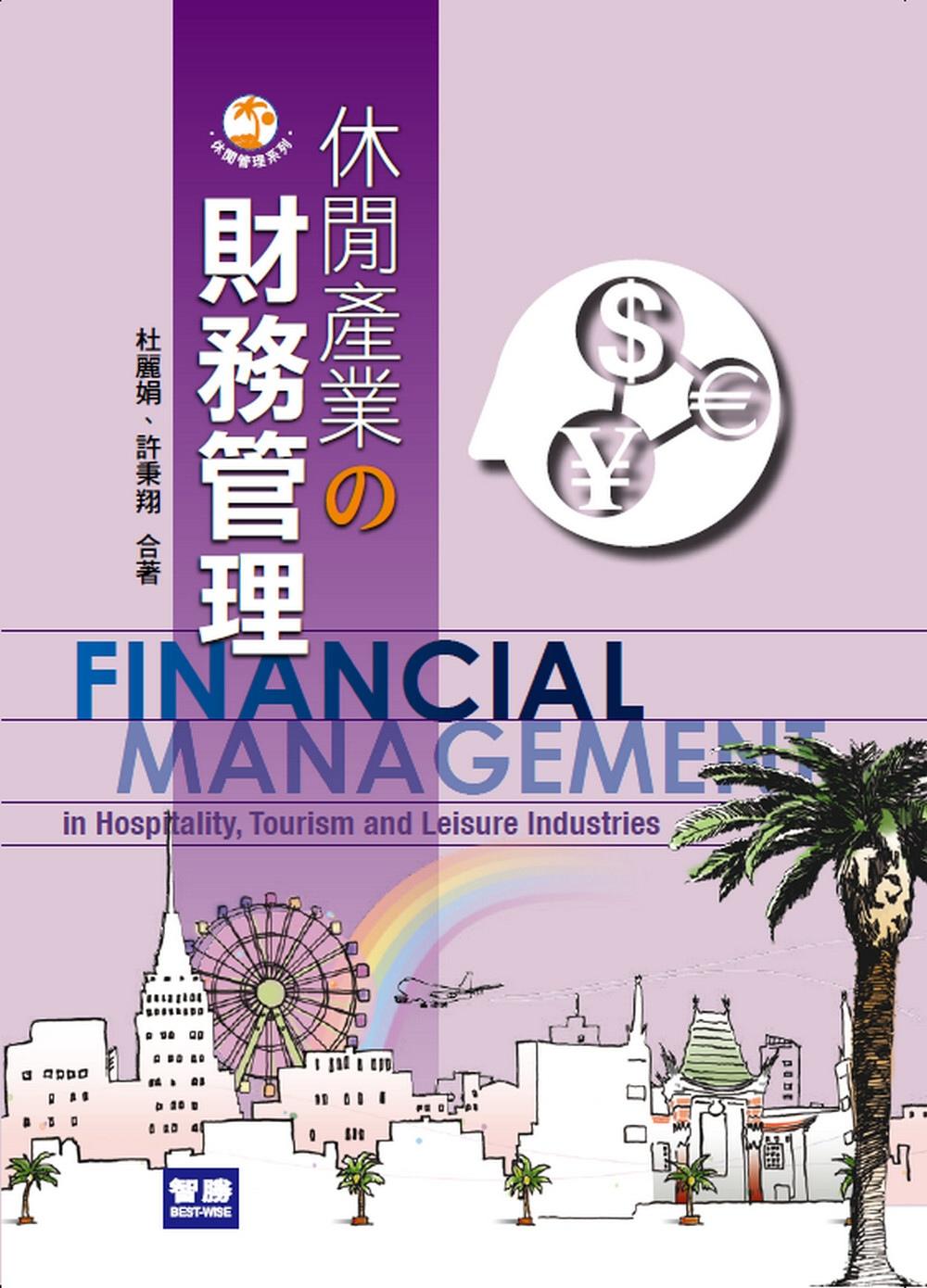 休閒產業的財務管理(四版)
