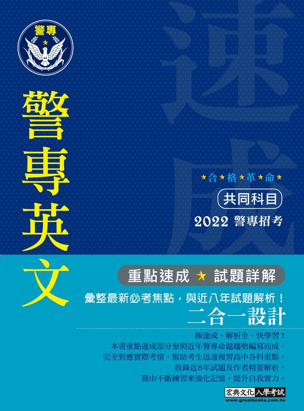 合格革命!警專入學考試(甲/乙/丙組):英文(創新重點整理+近五年試題精要詳解)
