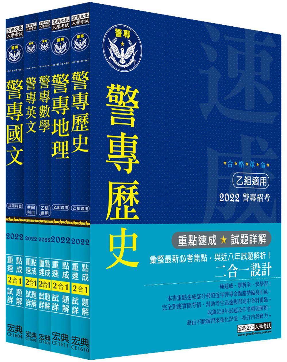 合格革命!警專入學考試:乙組行政警察科套書(創新重點整理+近五年試題精要詳解)