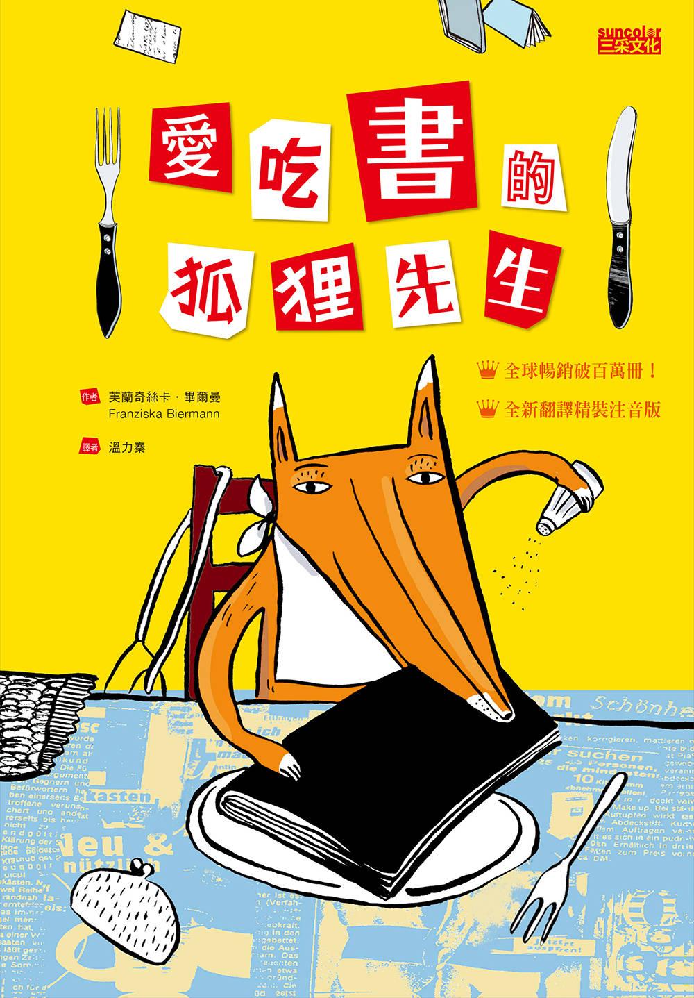 ◤博客來BOOKS◢ 暢銷書榜《推薦》愛吃書的狐狸先生