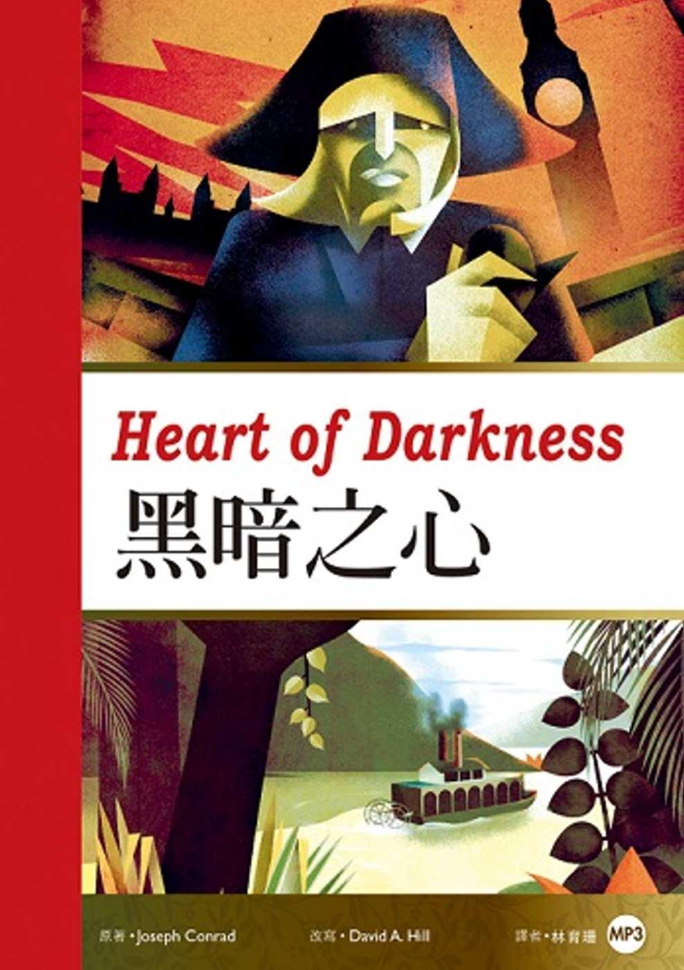 黑暗之心(25K彩圖經典文學改寫+1...