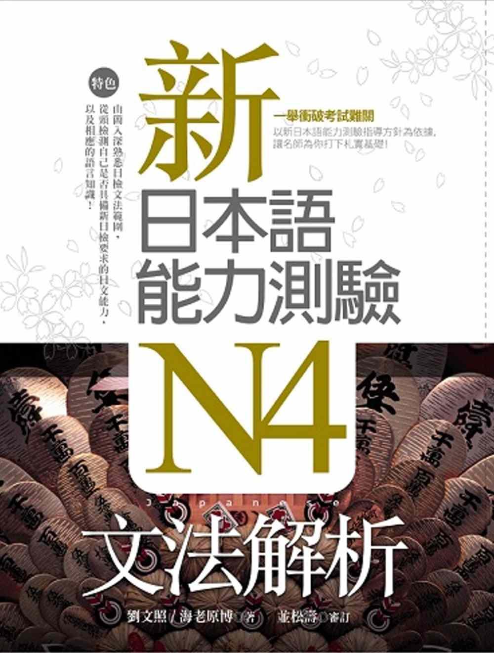 新日本語能力測驗N4文法解析(20K軟精裝)