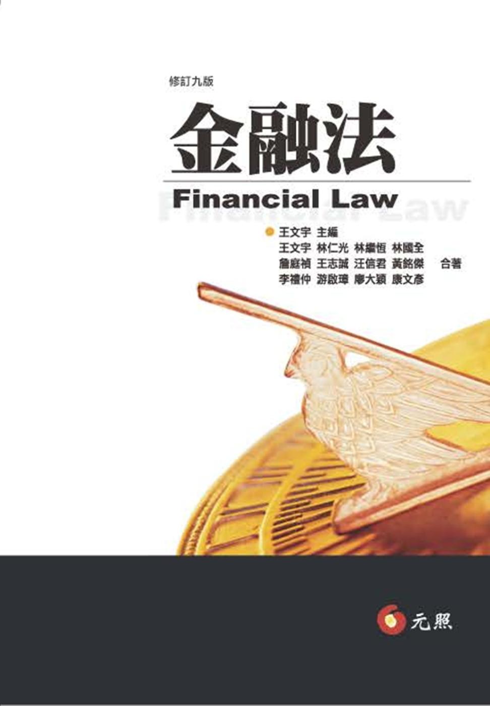 金融法(九版)