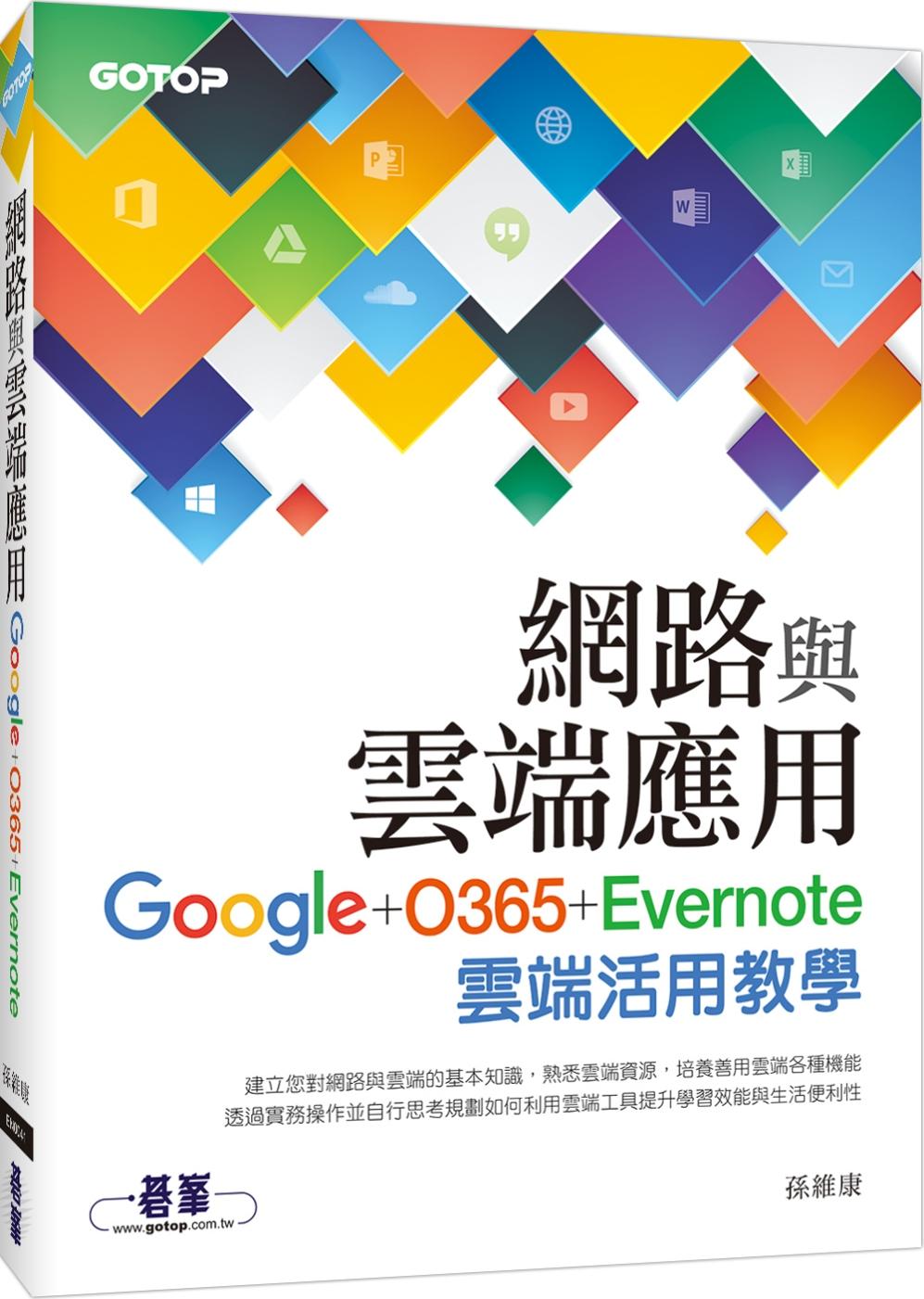 網路與雲端應用:Google、...