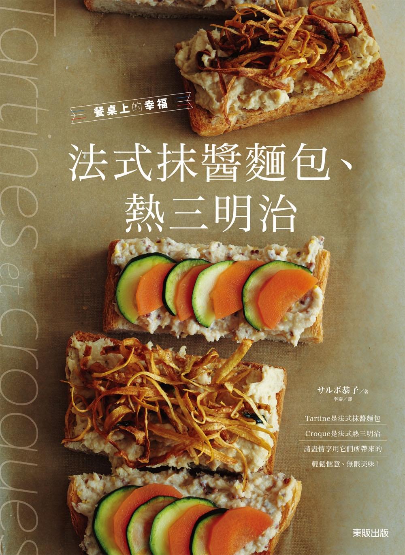 餐桌上的幸福 法式抹醬麵包、熱三明治