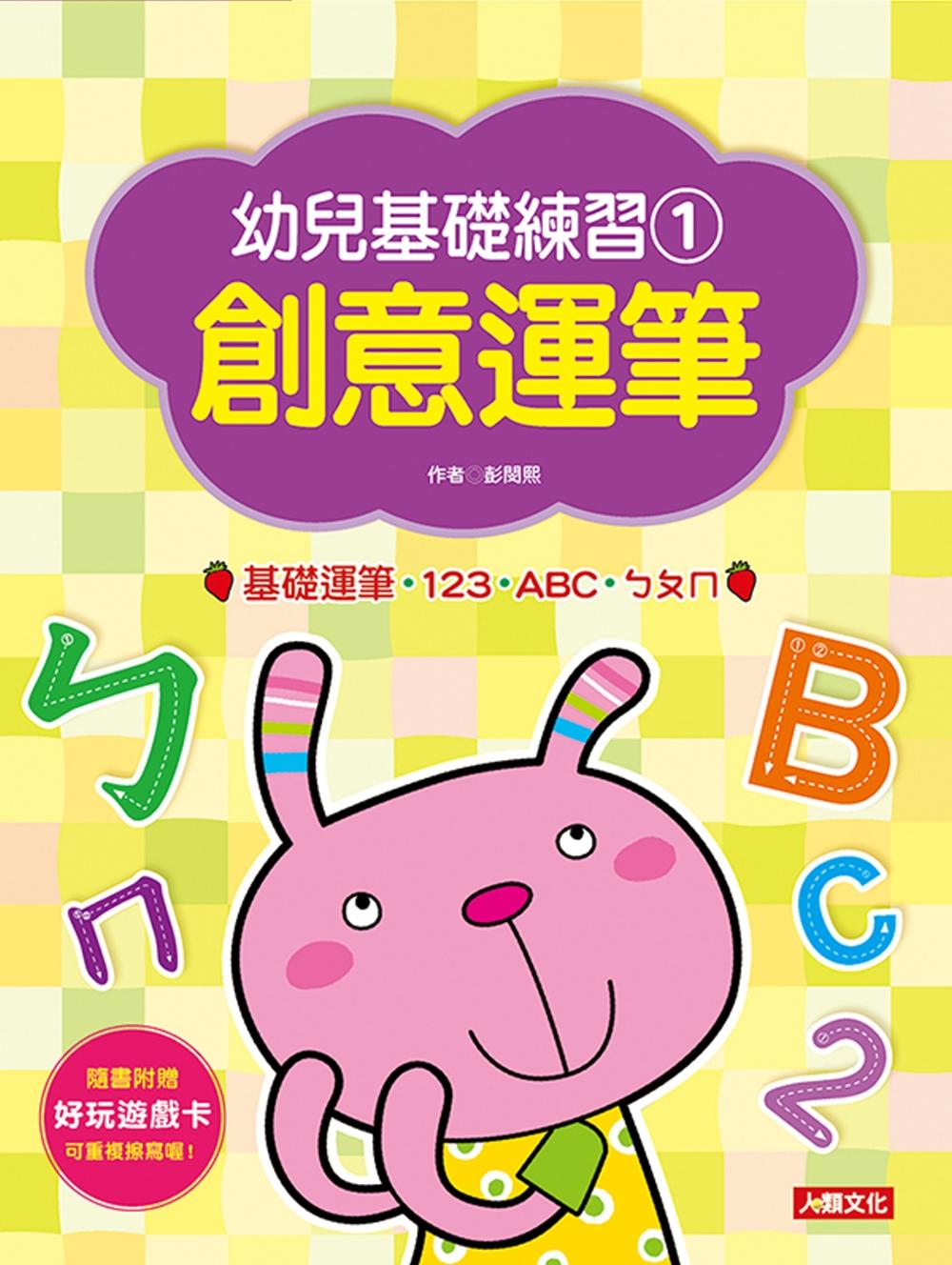幼兒基礎練習 運筆:基礎運筆‧123‧ABC‧ㄅㄆㄇ