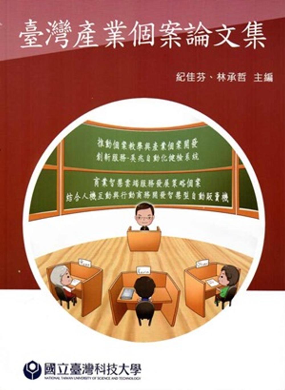 臺灣產業個案論文集