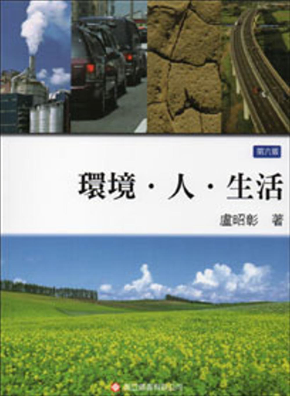 環境‧人‧生活(六版)