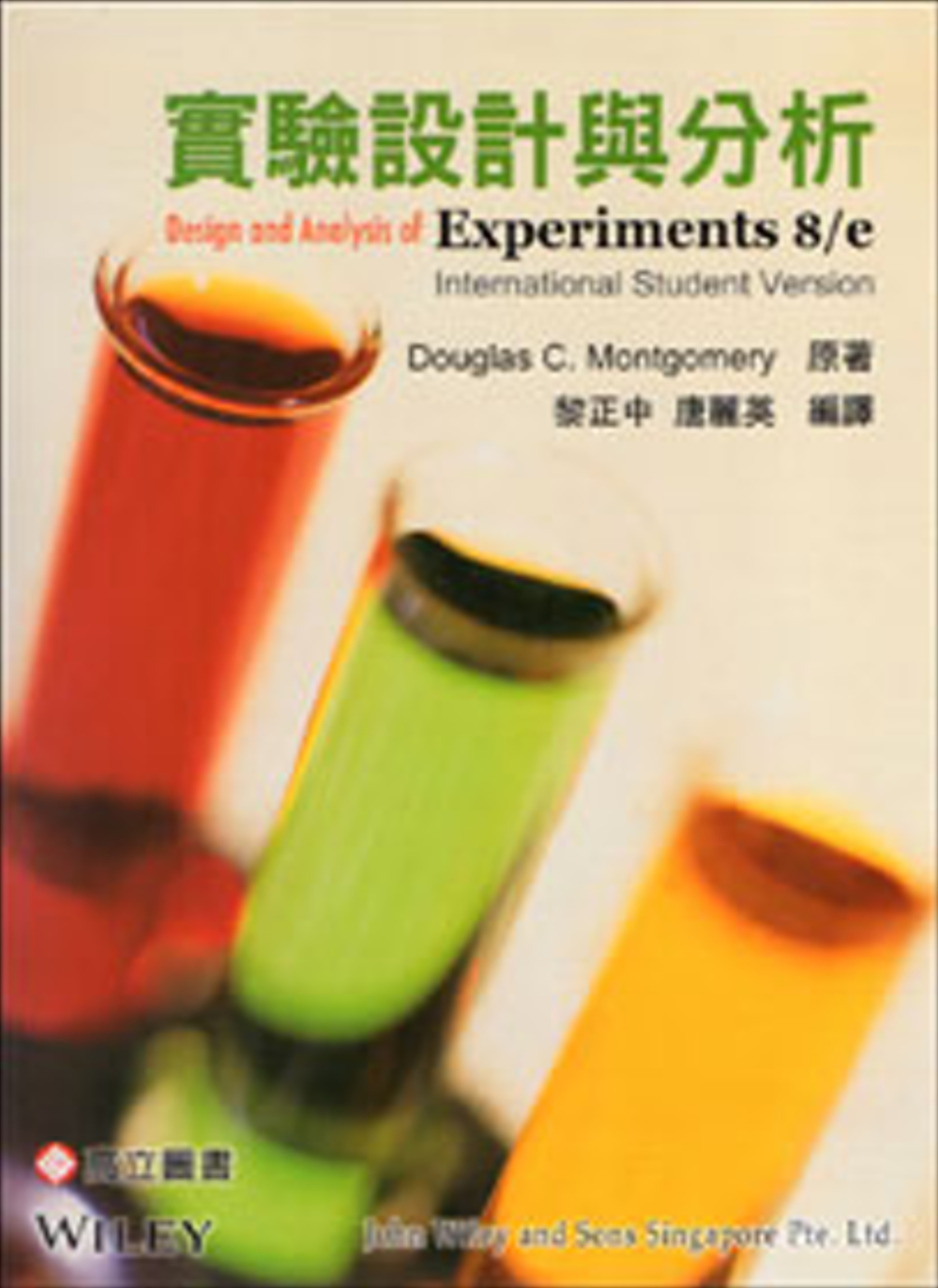實驗設計與分析(二版)