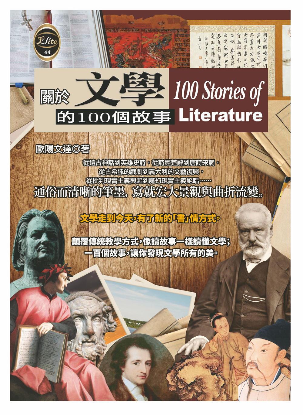 關於文學的100個故事