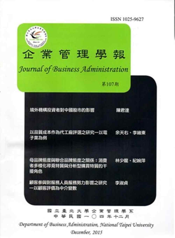 企業管理學報第107期(104/12)