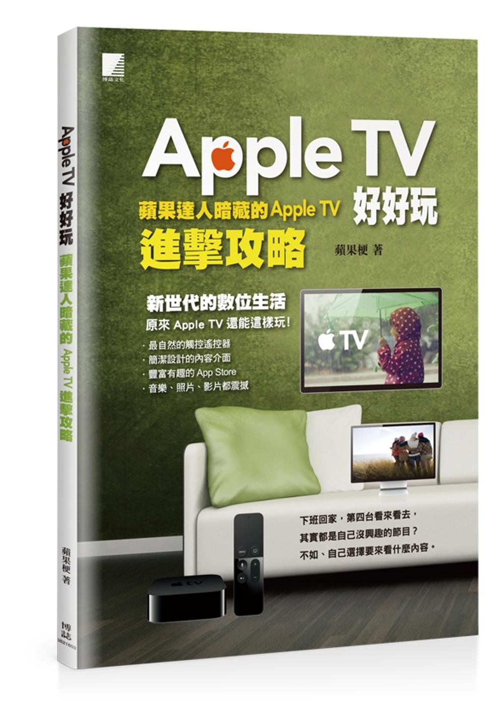 Apple TV好好玩:蘋果達...
