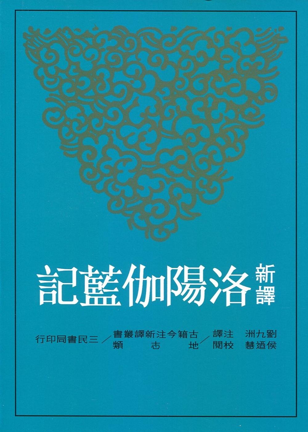 新譯洛陽伽藍記(二版)