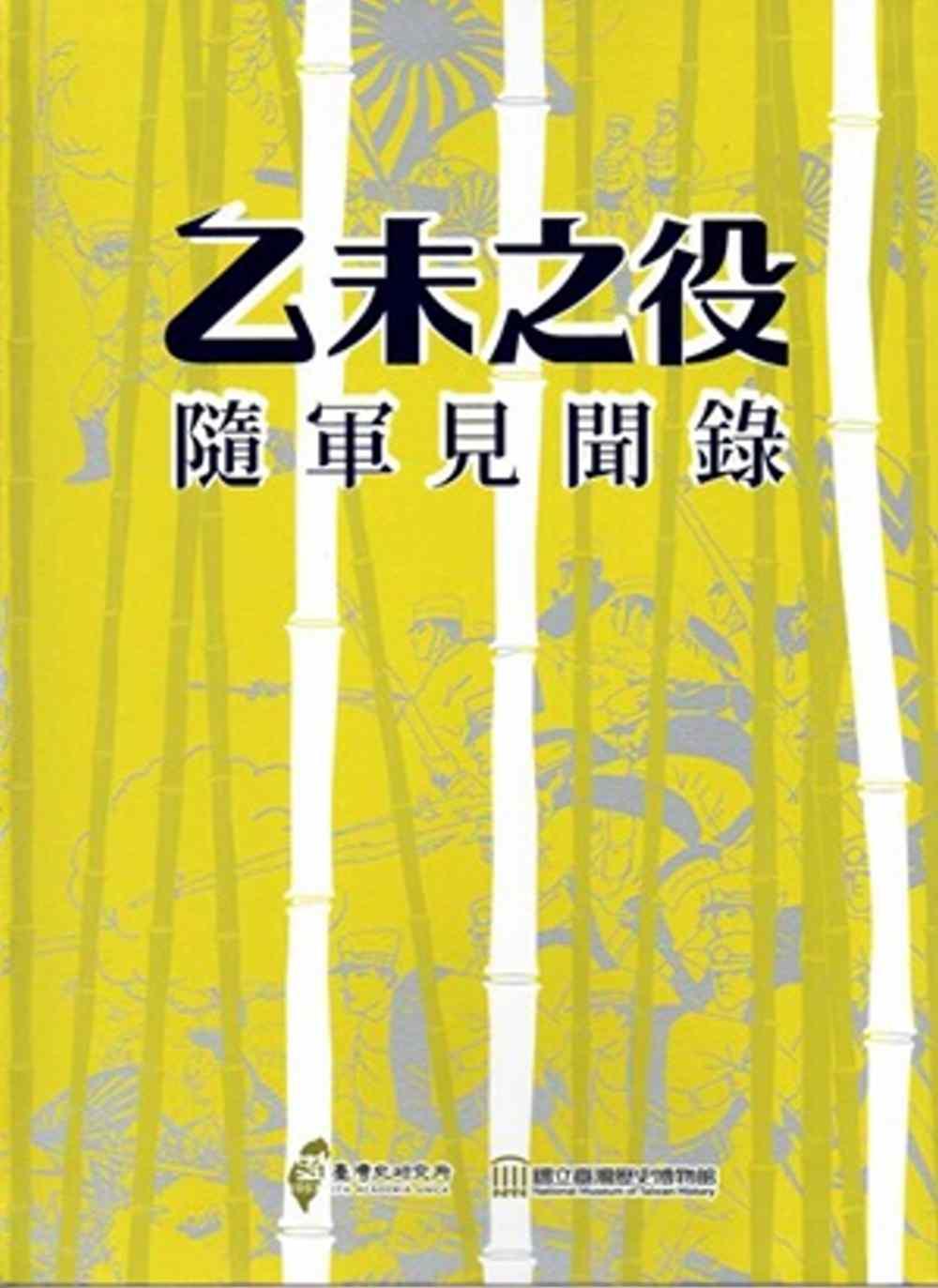 乙未之役隨軍見聞錄:臺灣史料叢刊(18) [軟精裝]