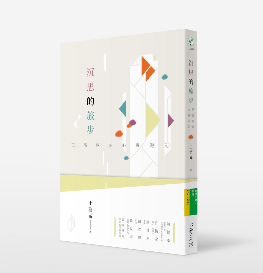沉思的旅步:王浩威的心灵游记
