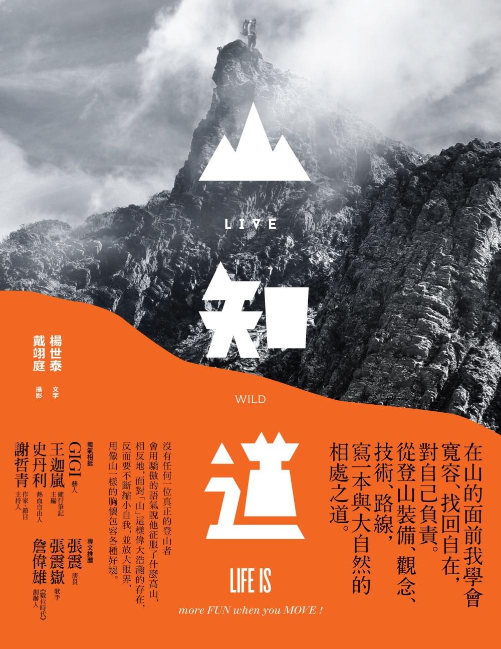 LIVE WILD山知道:在山的面前我學會寬容、找回自在,對自己負責。從登山裝備、觀念、技術、路線,寫一本與大自然的相處之道